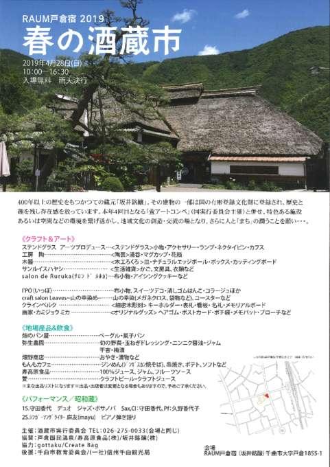 20190428_haru no sakagura ichi01のサムネイル