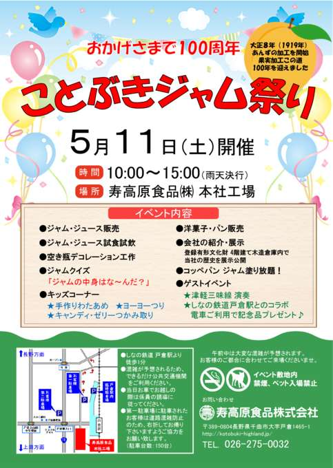 20190511_kotobuki jam festival01のサムネイル