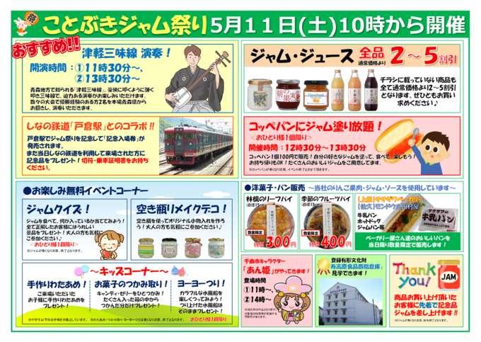 20190511_kotobuki jam festival02のサムネイル