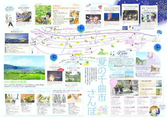 chikuma_2019natsu_nakaのサムネイル